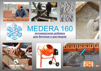 Medera 160 Anti-Frost -15 Powder Антиморозная добавка для бетонов и растворов при t не ниже -15°С