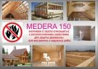 Medera 150 Pyrobiopro Powder Антипирен (I группа огнезащиты) с антисептическими свойствами. Для наружных и внутренних работ. Порошковый концентрат с контролем нанесения.